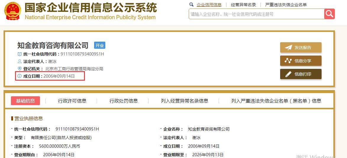 上海网络教育在哪个机构报名好?