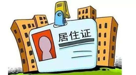 上海居住证积分中网络教育可以吗?